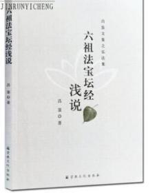 六祖法宝坛经浅说 昌鉴文集之弘法集 昌鉴著 宗教文化出版社