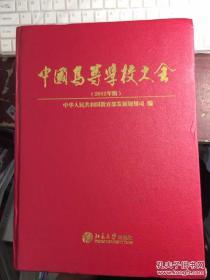 中国高等学校大全2012