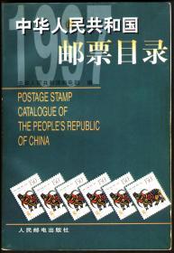 1997年中华人民共和国邮票目录