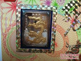2000年龙年生肖贺卡 卡正面镶嵌镀金 镀银双色箔片   货号AA5