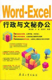 WordExcel行政与文秘办公 正版 陈洁斌, 王波, 张铁军  9787802487512