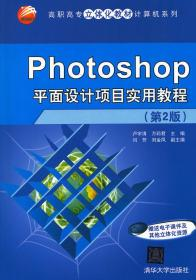 高职高专立体化教材计算机系列:Photoshop平面设计项目实用教程(第2版) 正版 卢宇清,万莉君   9787302282822
