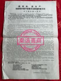 抓革命促生产彻底粉碎资产阶级反动路线的新反扑——告上海全市人民书