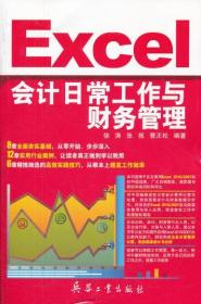 Excel会计日常工作与财务管理 正版 徐涛  9787802487499