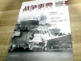 """战争事典之热兵器时代1、2合售:战争事典之热兵器时代1:1940年阿登战役、日军战机""""战后测试""""、法国一战计划1940年色当战役、F6F""""地狱猫"""""""