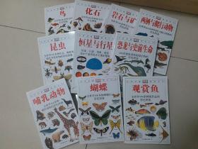 【绝版十本正版小全套和售】绝对正版全彩色铜版纸《DK自然珍藏图鉴丛书——化石,鸟,恒星行星,昆虫,两栖爬行动物,岩石矿物,蝴蝶,观赏鱼,哺乳动物,恐龙和史前生命》十本和售。不零售