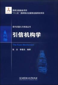 现代兵器火力系统丛书:引信机构学