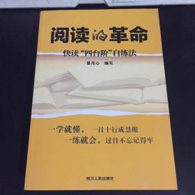 """阅读的革命:快读""""四台阶""""自练法"""