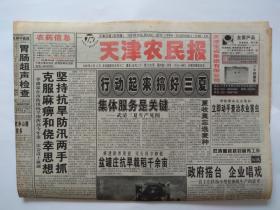 天津农民报2000年6月13日