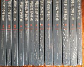 潘雨廷著作集(全十三册)现代易学大家、传统文化集成性人物潘雨廷著作首次集中出版,全面修订,并有若干种新整理著作面世。