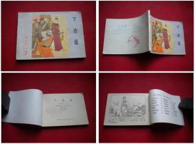 《下边庭》杨家将7,64开董善明绘,河北1985.5一版二印,566号,连环画