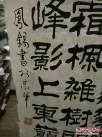 李凤锡书法