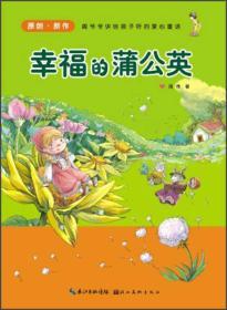 爱心童话美绘本:幸福的蒲公英