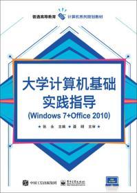 【正版】大学计算机基础实践指导:Windows 7+Office 2010 张永主编
