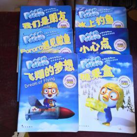 小企鹅咕噜咕噜Pororo快乐成长好伙伴:《魔法笛子/飞翔的梦想》、《雪地画布/Pororo遇见鲸鱼》、《没关系/我们是朋友》、《我感冒了/小心点》、《火车冒险/糖果盒》、《微笑、微笑、微笑/冰上钓鱼》(6本合售)