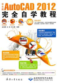 中文版AutoCAD 2012自学教程(附DVD光盘1张) 正版 李少勇  9787802486157