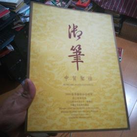 中贸圣佳2004春季艺术品拍卖会:清宫御笔专场 (2004-06-06)(16开)