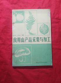 食用山产品采集与加工(1985.1.1插图本)