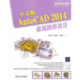 AutoCAD 2014应用与开发系列:中文版AutoCAD 2014建筑图形设计(附DVD-ROM光盘1张) 正版 胡中杰,施勇著  9787302360223