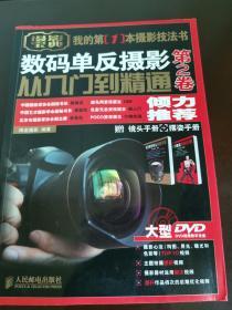 数码单反摄影从入门到精通 第2卷:附1张DVD+镜头手册+摆姿手册
