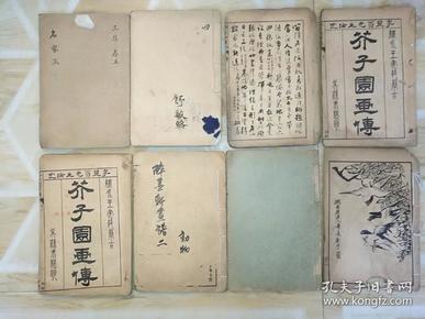 清末民初各式画谱八册,有人物谱花鸟动物等