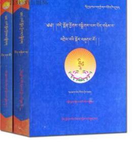 藏文版 藏传佛教念诵大全.极乐愿文集 恰美仁波切等 西藏藏文古籍出版社