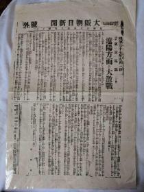 大坂朝日新闻 号外 辽阳方面大激战 老报纸 明治37年 1904年