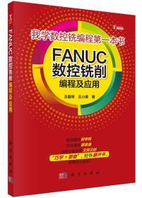 FANUC数控铣削编程及应用 正版 王朝琴,王小荣  9787030433503