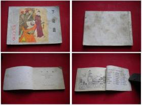 《下边庭》杨家将7,64开董善明绘,河北1983.5一版一印,567号,连环画