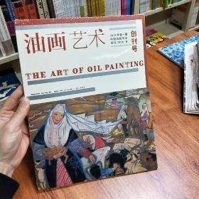《油画艺术》创刊号
