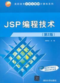 JSP编程技术 第2版  高职高专立体化教材计算机系列 正版 杨学全   9787302389361