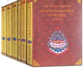藏文版 藏传佛教大圆满文集 西藏藏文古籍出版社
