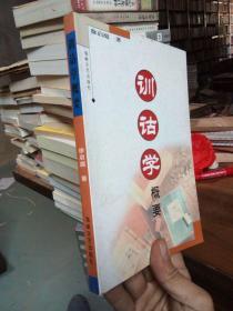 训诂学概要 2001年一版一印1500册  私藏品好  有阅痕