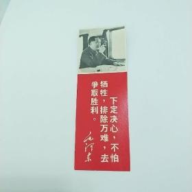 书签。毛主席在火车上的抽烟照。极少见。毛主席语录书签。