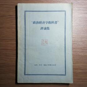 """""""政治经济学教科书""""评论集"""