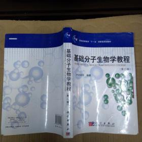 基础分子生物学教程
