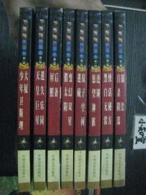 卫斯理作品集 第一辑 第二辑(共有 8本合售)