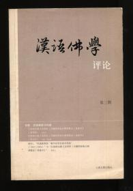 汉语佛学评论(第三辑)