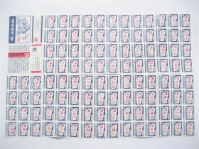 老火花    三体百家姓印谱    93深圳火花烟标国际展览会   全108+2枚