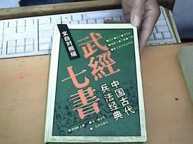 文白对照版:武经七书         S2