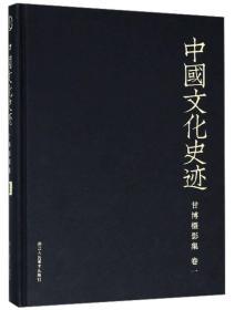 甘博摄影集(卷一)/中国文化史迹
