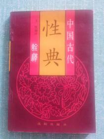 中国古代性典诠释(内有素女经.御女损益篇.房中补益.玉房秘诀.天地阴阳交欢大乐赋等13篇典籍)一版一印