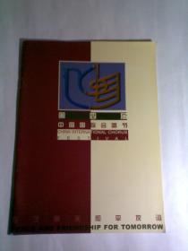 第四届中国国际合唱节