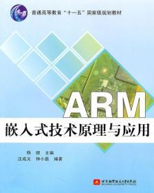 "ARM嵌入式技术原理与应用/普通高等教育""十一五""规划教材 正版 汪成义  9787512402171"
