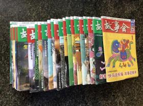 故事会2014年24期全,附3期增刊。