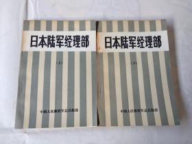 日本陆军经理部(上下)