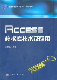 Access数据库技术及应用 正版 冯伟昌  9787030307088