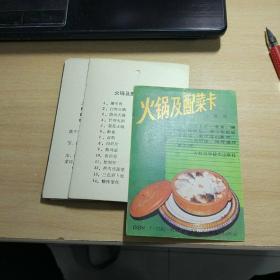 火锅及配菜卡  里面剩下11张卡片