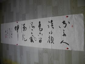 【名家书画】著名学者/书法家刘九洲的书法《只留清气满人间/178*48》