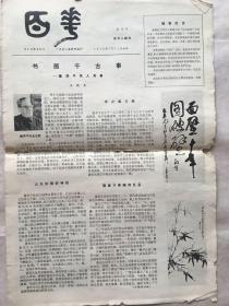 北京画店《百花》创刊号